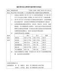 104.7~12大小事:議座交辦案件處理情形回報表-1.jpg