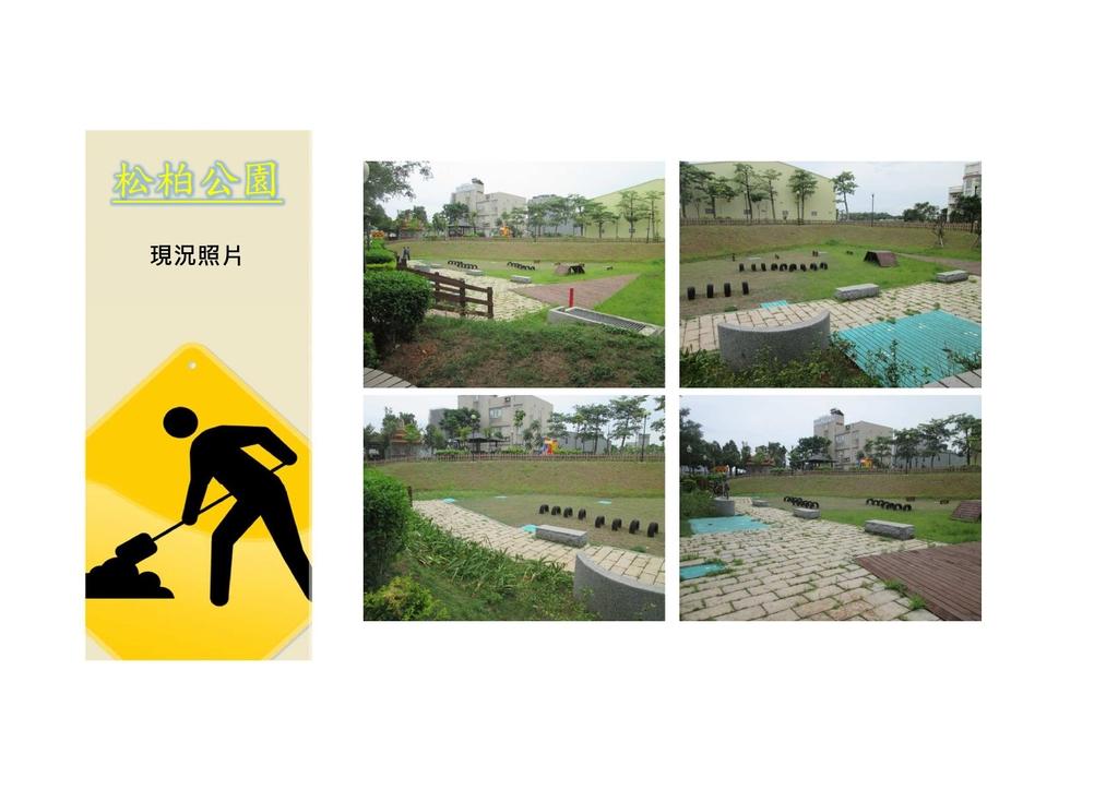 104.7~12會勘:寵物公園規劃-2.jpg