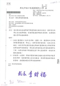 105年1-6會勘:1056921591麗園國小-1.jpg