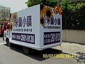 990710東湖路育林街廣告車:DSCI0638 (Large).JPG