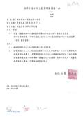 109年2月:1090117001源峰淳境-1.jpg