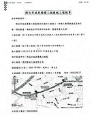 103年5~8月網站地方大小事:施工通知單1.jpg