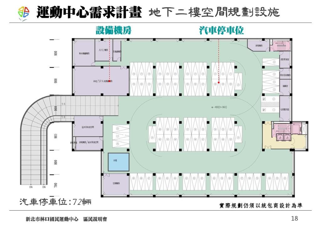 104.7~12大小事:林口國民運動中心區民說明會-簡報說明-18.jpg