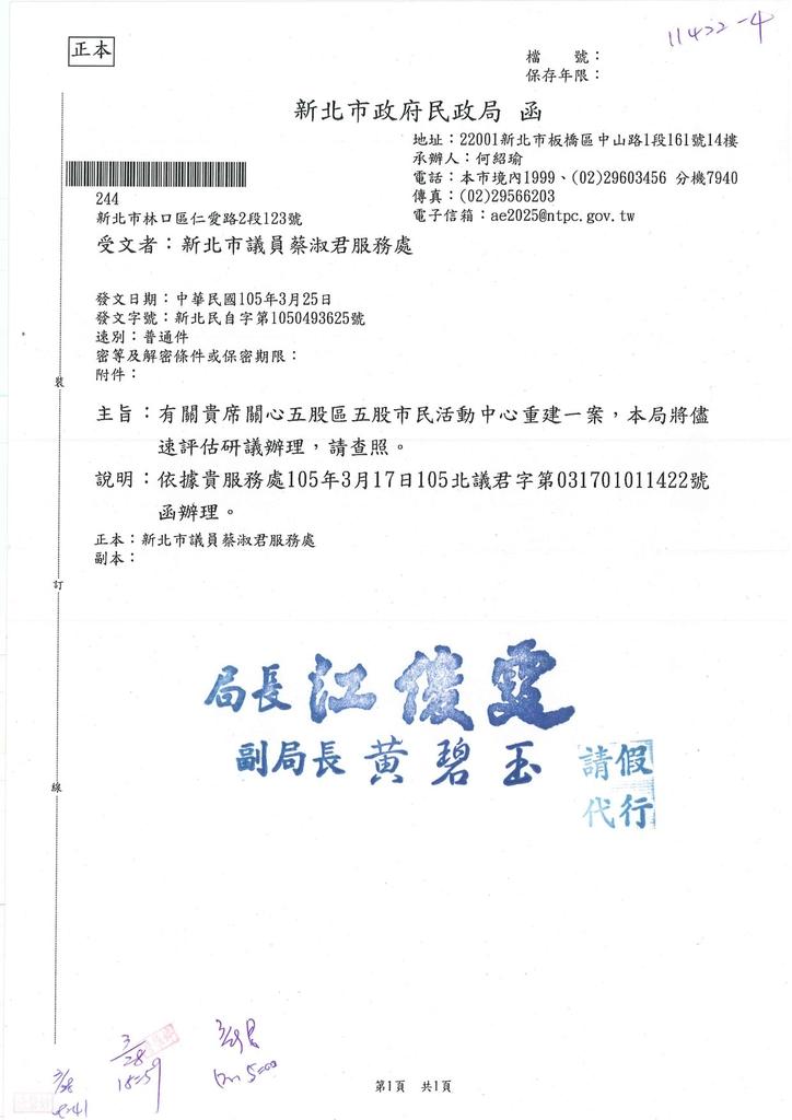 105年1-6會勘:1050493625民政局-1.jpg