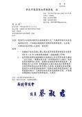 108年2月會勘:108021402015758-懇請李立法委員鴻鈞先生協助提案訂定「汽機車停放於社區開放空間,可由執法機關執行違規停放開單罰緩