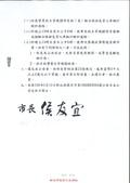 108年2月會勘:本市噪音管制區內禁止行為及管制區域與時間-3.jpg