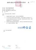 109年2月:109011601大觀文明-1.jpg