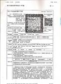 103年5~8月網站地方大小事:道路挖掘(1).jpg