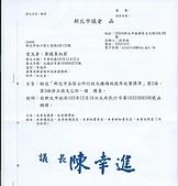市府公文:新北市各區行政大樓場地使用收費標準 (1).jpg