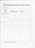 網站地方大小事:教師研習中心、中華經典中心、孔廟公聽會4.jpg