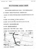 103年5~8月網站地方大小事:施工通知單2.jpg