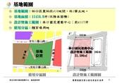 104.7~12大小事:林口國民運動中心區民說明會-簡報說明-6.jpg