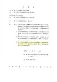 104.7~12會勘:1041230陳情書-3.jpg