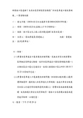 108年4月會勘:108042303015991-研商林口區遠雄U未來社區管理委員會陳情「於社區車道口增設黃網線」一案會勘紀錄(15991)-2.jpg