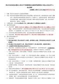 108年7月會勘:【14909】108年林口湖北招生簡章OK-1.jpg