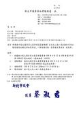 108年4月會勘:108042101016024-研商林口區九陽香賓大廈管理委員會陳情「在文化二路一段(往林口方向)路段增設右轉忠孝路專用道」一案