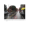 109年10月:10910290117807-研商林口區民眾陳情「於南勢街與南勢二街口增設交通安全設施」一案會勘紀錄(17807)-3.jpg