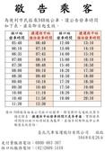 104年1~6月大小事:150624-948府中到站時間.jpg