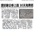 100年報紙稿:10012200371中國C2版.JPG
