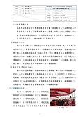 新北市議會第1屆第7次定期會 市長施政報告:1-7市長施政報告定稿版-11.jpg