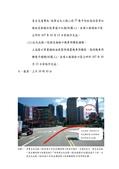 107年9月會勘:107091401015198-研商林口區民眾陳情「於文化北路一段(往林口方向)左轉南勢七街增設機車待轉區」一案會勘紀錄(15198)-3.jpg