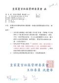 108年6月會勘:108061001-1皇家夏宮-1.jpg