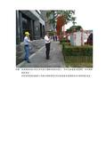 108年10月會勘:108071801016297-研商林口區呈冠禮樂公寓大廈管理委員會陳情「遷移社區前台電變電箱及中華電信電信箱」一案會勘紀錄(162