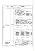 104.7~12大小事:1043461632交通局-檢送104年6月份捷運三環三線進度表-2.jpg