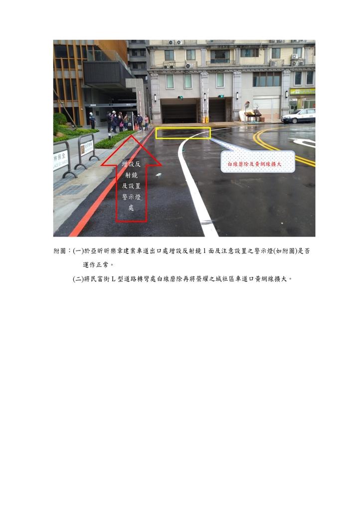 109年2月:109021101017030-研商林口區榮耀之城公寓大廈管理委員會陳情「兩社區車道出入口平行交叉會車安全改善」一案會勘紀錄(170