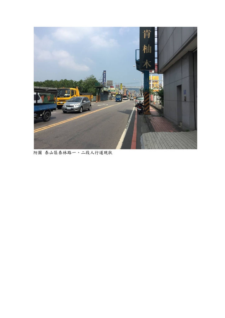 105年7-12月會勘:082301012055號研商泰山區「泰林路一、二段人行道破損整修」會勘紀錄(12055)-3.jpg