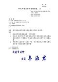 105年7-12月會勘:110706012394號請醒吾科大協助宣導改善夜間機車噪音問題(12394)-1.jpg