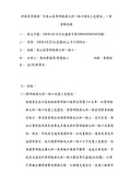 108年4月會勘:108042601016018-研商民眾陳情「於泰山區黎明路與大科一路口增設三色號誌」一案會勘紀錄(16018)-2.jpg