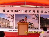 990410林口市12動工典禮:DSCI0195 (Large).JPG