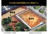 104.7~12大小事:林口國民運動中心區民說明會-簡報說明-5.jpg