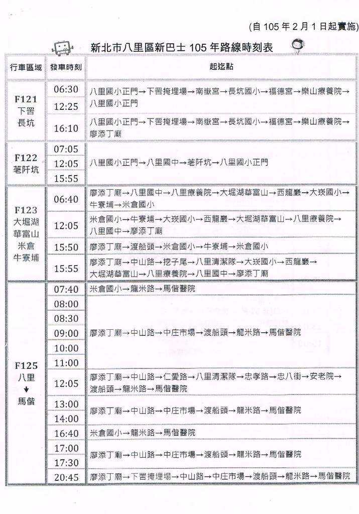 105年1~6月大小事:1042164956林口區公所-2.jpg