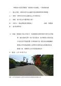 108年4月會勘:108041801015808-研商林口區民眾陳情「增設路口反射鏡」一案會勘紀錄(15808)-2.jpg