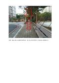 108年11月:108112702016802-研商林口區富堡晶品公寓大廈管理委員會陳情「協助翰林公園人行道無障礙通行」一案會勘紀錄(16802)-3.jpg
