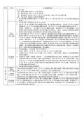 109年9月:1091721172捷運局-檢送109年8月份捷運三環六線進度表-4.jpg