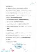 109年9月:1090928帝晶-鄰損共識與想法-1.jpg