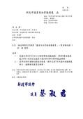 110年1月:11001280118049-研商民眾陳情「釐清污水管線堵塞權責」一案會勘紀錄(18049)-1.jpg
