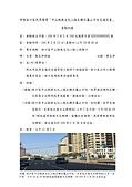 104年1~6會勘:021202009502號研商林口區民眾陳情「中山路與文化二路左轉往龜山方向交通改善」會勘紀錄_9502_-2.jpg