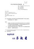 108年4月會勘:108042504015962-研商林口區長滎晶品社區管理委員會陳情「申請污水接管」一案會勘紀錄(15962)-1.jpg