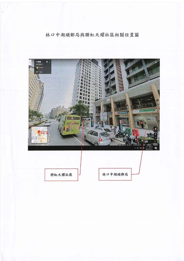 109年3月:1090000155中華郵政-2.jpg