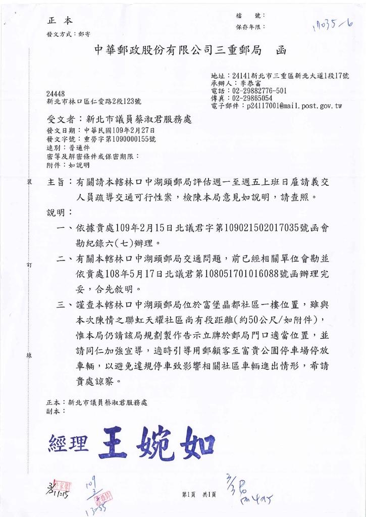109年3月:1090000155中華郵政-1.jpg