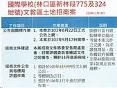 103年9~12月大小事:關於林口國際學校(新林段775及324地號)文教區土地招商案(1114更新).jpg