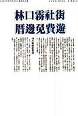 100年報紙稿:10009300341自由AA2版.JPG