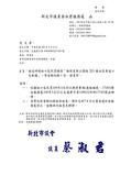 109年4月:109040802017183-研商林口區民眾陳情「維修更新公園路223巷社區車道口反射鏡」一案會勘紀錄(17183)-1.jpg