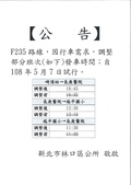108年5月會勘:1082719914林口區公所-6.jpg