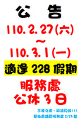 110年2月:110.228.png