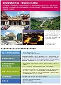 103年5~8月網站地方大小事:泰山小小報.jpg